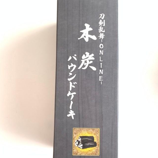 刀剣乱舞の「木炭パウンドケーキ」を本物の木炭と消臭対決させた結果 / 刀剣乱舞万屋本舗