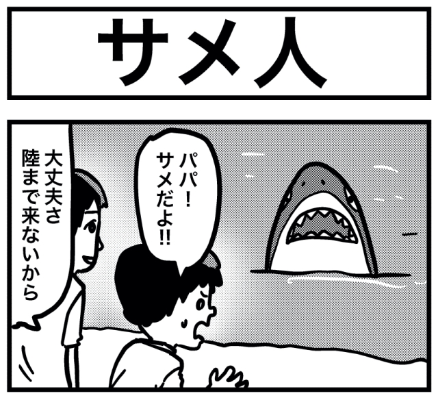【4コマ】第109回「サメ人」ごりまつのわんぱく4コマ劇場