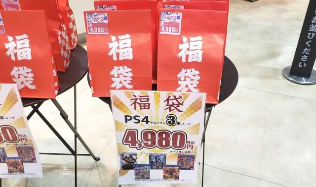 """【2020年福袋特集】TSUTAYAの「PS4ソフト福袋(4980円)」を """"福袋初挑戦の男"""" が買ってみた結果 / 私情を抜けば十分アリな内容"""