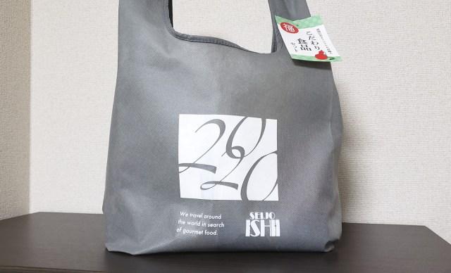 【2020年福袋特集】成城石井の「こだわり食品セット」がリーズナブルなのにリッチで、もはや福袋というより富袋だった