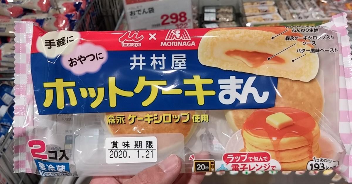ケーキ まん ホット 井村屋×森永製菓の「ホットケーキまん」が帰ってくる!! より食べやすくリニューアルされたよ〜