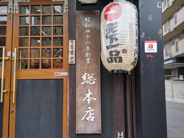 【こってり聖地巡礼】天下一品の総本店に行ったら謎すぎる土産が売られていて笑った / 京都ラーメン巡り