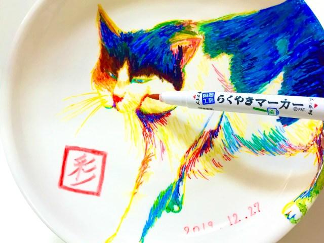 【実験】自宅で簡単にお皿へ絵付け出来ちゃう「らくやきマーカー」を使ってみた → 描いた絵の上でナイフを容赦無く使った結果
