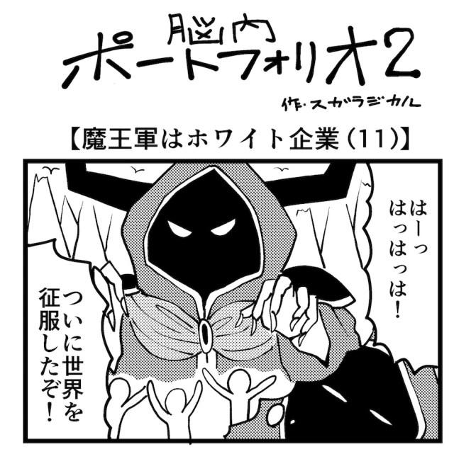 【4コマ】第76回「魔王軍はホワイト企業11」脳内ポートフォリオ