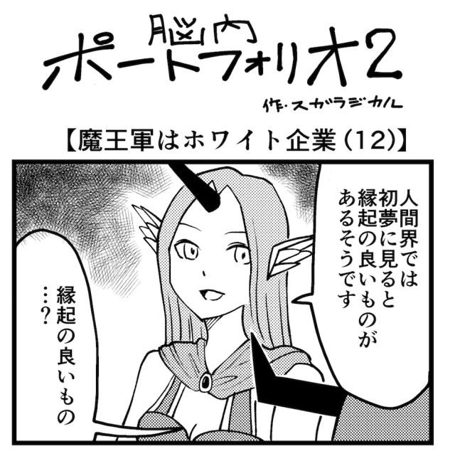 【4コマ】第77回「魔王軍はホワイト企業12」脳内ポートフォリオ