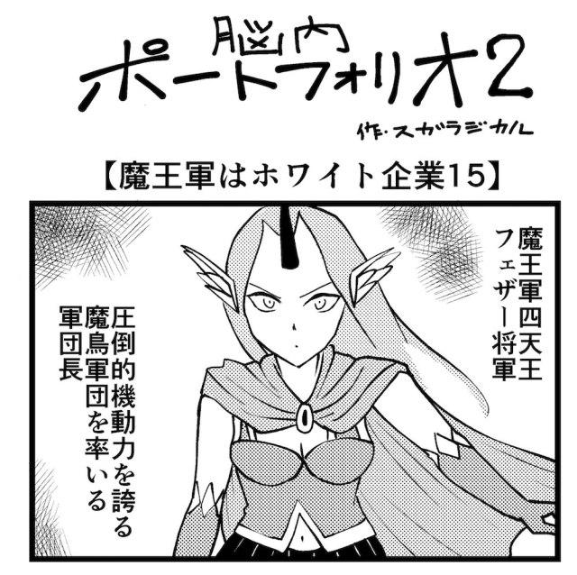 【4コマ】第80回「魔王軍はホワイト企業15」脳内ポートフォリオ