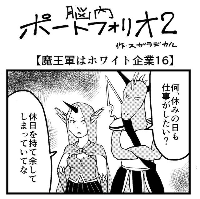 【4コマ】第81回「魔王軍はホワイト企業16」脳内ポートフォリオ