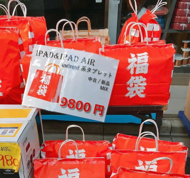 【2020年福袋特集】秋葉原の路上で「タブレットの福袋(9800円)」を買ったら、地味に後悔した……