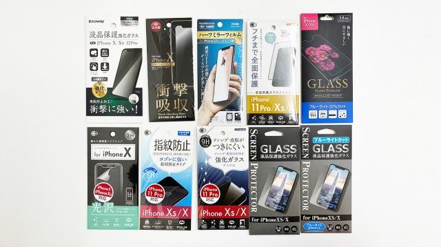 【100均検証】セリア、キャンドゥ、ワッツに売ってた iPhone用液晶保護フィルム(ガラス)を10種類試してみたら、圧倒的なのが2つあった