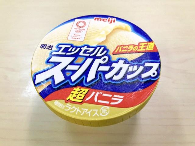 【え?】明治が市販のアイスクリームに「賞味期限」を表示すると発表! 逆に今まで書いてなかったのかよ!!