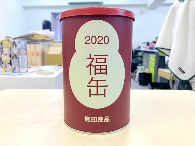 ※追記あり【2020年福袋特集】無印良品の「福缶」がシャレにならんくらい劣化していて震えが止まらない…! 何でそこ変えちゃったんだよォォォオオ!!
