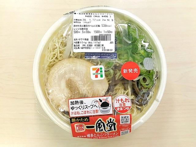 【きわどい】セブンの新作レンジ麺『一風堂監修 博多とんこつラーメン』を食べてみた正直な感想 → スープと具だけ売って欲しい