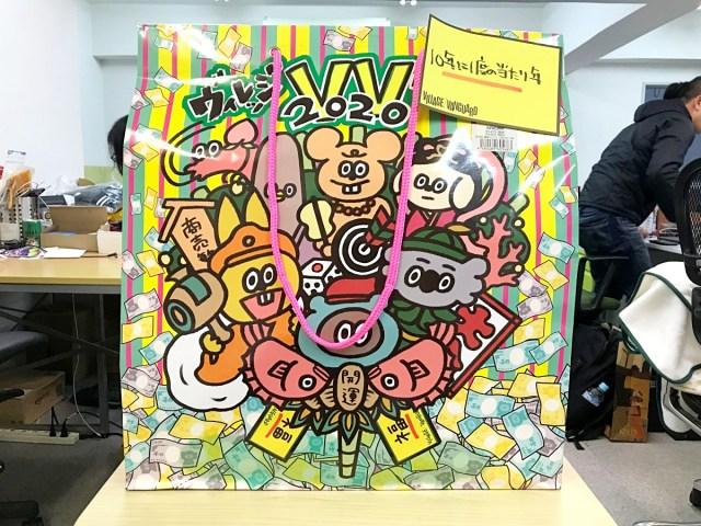 【2020年福袋特集】ヴィレッジヴァンガード「ピンク福袋(3600円)」を開封した結果 → ついに最強現る