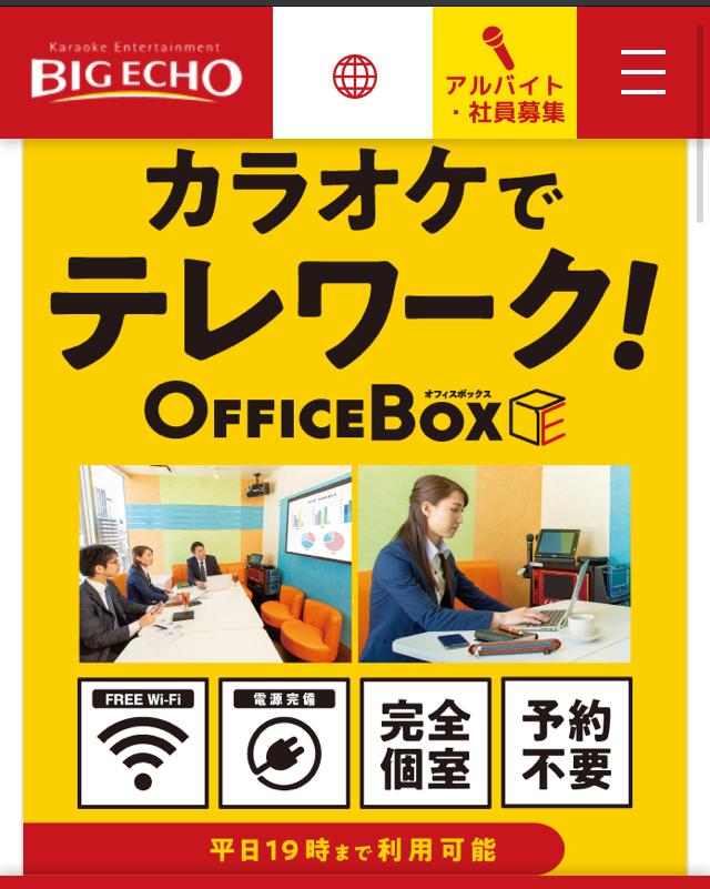ビッグエコー全店で利用可能なテレワークサービス『オフィスボックス』を使ってみたら、快適すぎて爆笑した!!