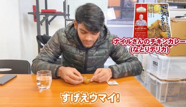 【衝撃】インド人もびっくりしたレトルトカレー『ナイルさんのチキンカレー』を食べてみた結果 → 日本人もびっくりした / 外国人留学生が行く
