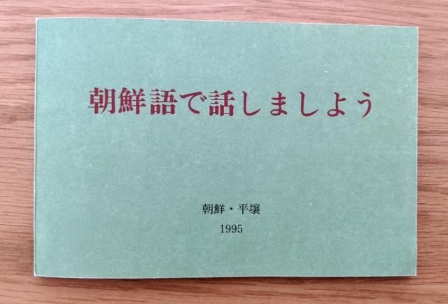 北朝鮮の語学参考書『朝鮮語で話しましよう』のフレーズが全然使えなくてビビる! 「金日成同志のご逝去で人類は伝説的英雄を失いました」など