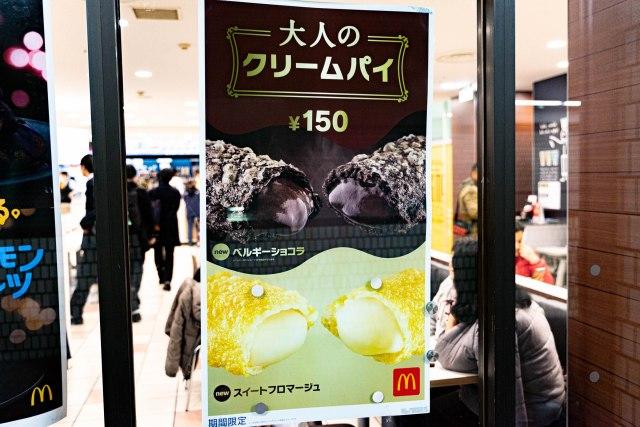 日本で発売されたマクドナルドの「大人のクリームパイ」 / 英語圏のネット民がザワついている理由