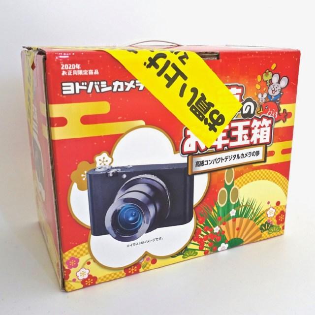 【2020年福袋特集】大人気のヨドバシ『高級コンパクトデジタルカメラの夢(3万円)』の中身を大公開! あのカメラメーカーのハイスペックな機種が入ってた!!