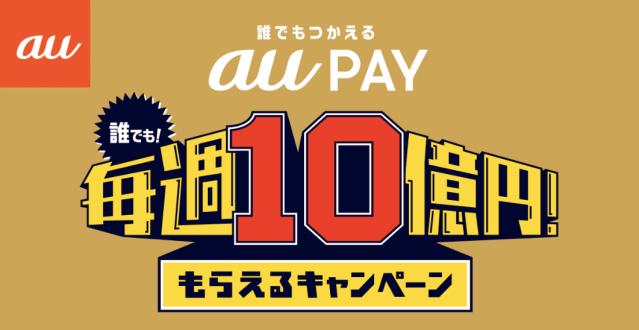 【激アツ】毎週10億円もらえる「au PAY」がお得すぎる予感 → 非auユーザーが登録してみた結果