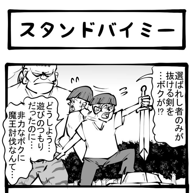 【ニコイチ】頭脳と力! 互いの欠点を補い合う友情プレイ! 四コマサボタージュ第112回「勇者の剣」