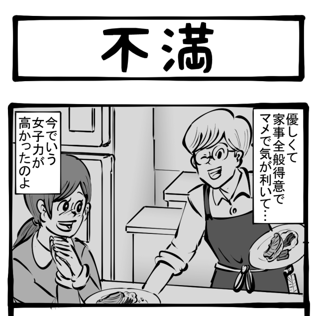 【不毛な争い】円満に亀裂! 優しい夫が抱く妻への怒り! 四コマサボタージュ第119回「不満」