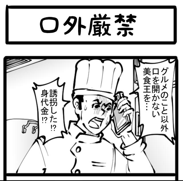 【誘拐】逆探知準備! 美食界の重鎮の身に起きた惨事 四コマサボタージュ第100回「口外厳禁」