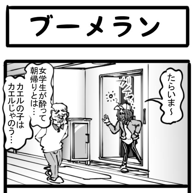 【遺伝子】一子相伝! 地に足をつけられない家族の光景 四コマサボタージュ第106回「ブーメラン」