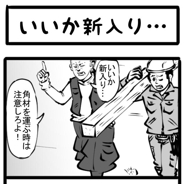 【現場】足元ヨシ! 注意喚起を促す先輩のいる光景 四コマサボタージュ第109回「いいか新入り…」