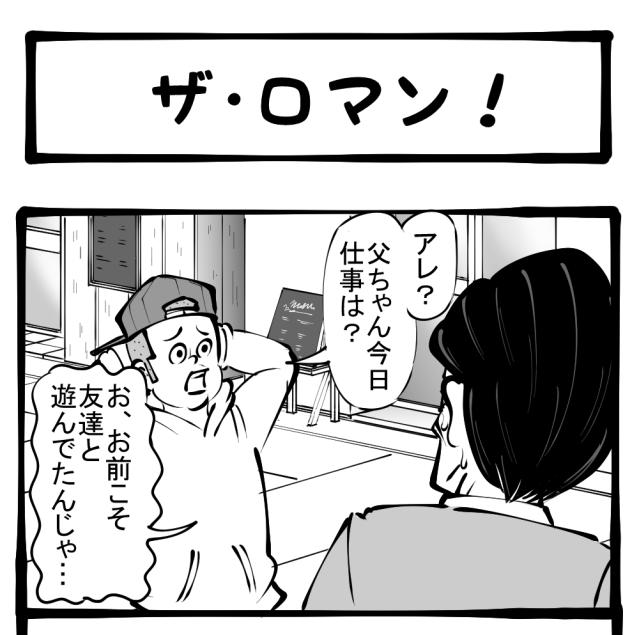 【射幸心】思いをシェア! 野球する人の気持ちを理解できる父 / 四コマサボタージュ第116回「ザ・ロマン!」