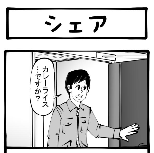 【男の夢】男性垂涎! 憧れのシチュエーション! 四コマサボタージュ第118回「シェア」