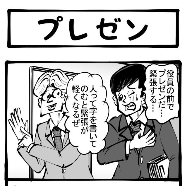 【ライフハック】ザッツストレスフリー! 緊張から解き放たれる方法 四コマサボタージュ第111回「プレゼン」