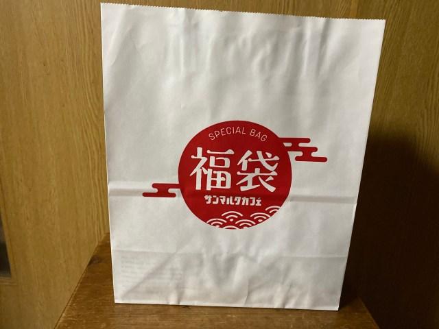 【2020年福袋特集】サンマルクの福袋がグレードアップ! 最強にウマい『ダマンドチョコクロ』に使えるチケットが入って1100円とはGJすぎです!