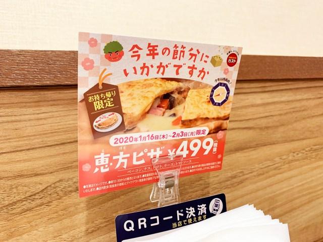 【衝撃】ガストの『恵方ピザ』が恵方巻要素ゼロでびびった → 担当者に「なんでこんな名前つけたのか」聞いてみた結果