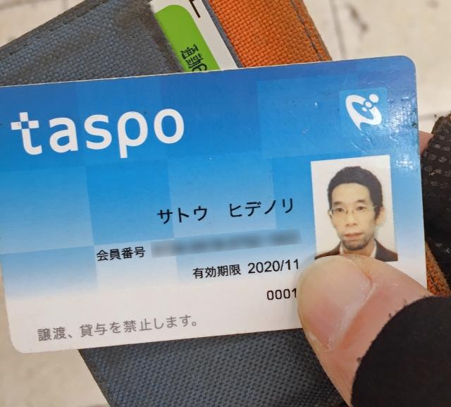【喫煙物語】成人識別ICカード「タスポ」と私 / あるいは、時の流れに身を任せ……