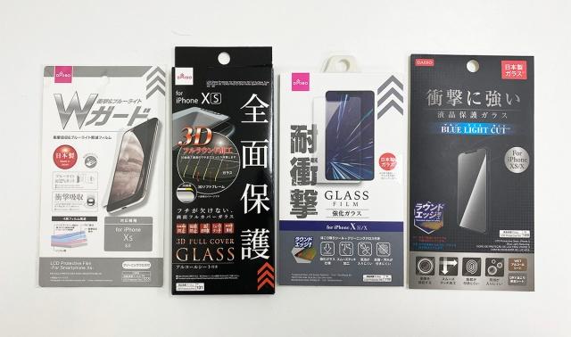 【100均検証】ダイソーに売っていたiPhone用の液晶保護フィルム(ガラス)を片っ端から使ってみたら、文句なしにスゴイやつが2つあった