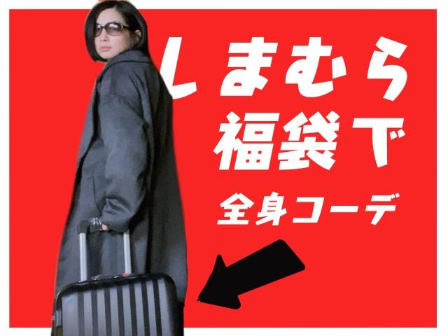 【2020年福袋特集】全身『しまむら』の福袋でコーデしたら旅人が完成した / キャリーバッグつき「レディース マニッシュ福袋(5000円税込)」
