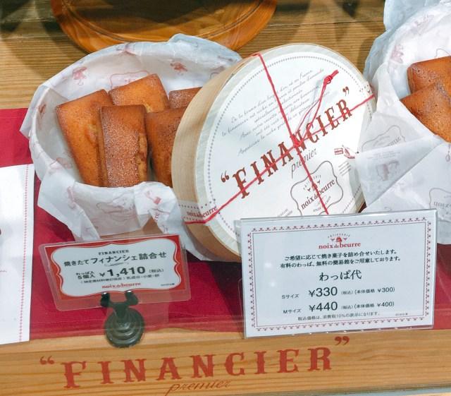【豆知識】伊勢丹新宿店の大人気洋菓子「ノア・ドゥ・ブール」のフィナンシェを1時間半も待たずに買う方法