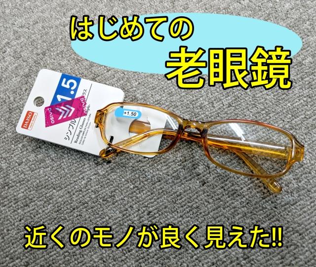 【初体験】100均の老眼鏡をかけてみたら、ビックリするくらい近くのモノが見えて感動してしまいました!