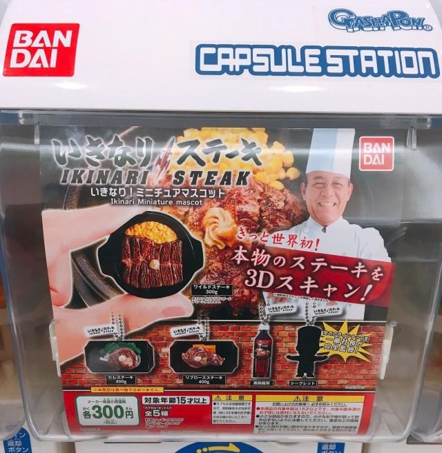 一瀬社長完全監修!! いきなりステーキのカプセルトイ「いきなり! ミニチュアマスコット」を買ってみたっ!