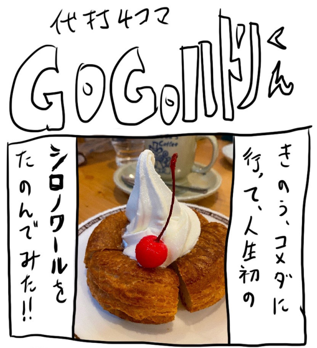 【代打4コマ】第69回「生まれて初めてコメダのシロノワールを食べてみた!」GOGOハトリくん