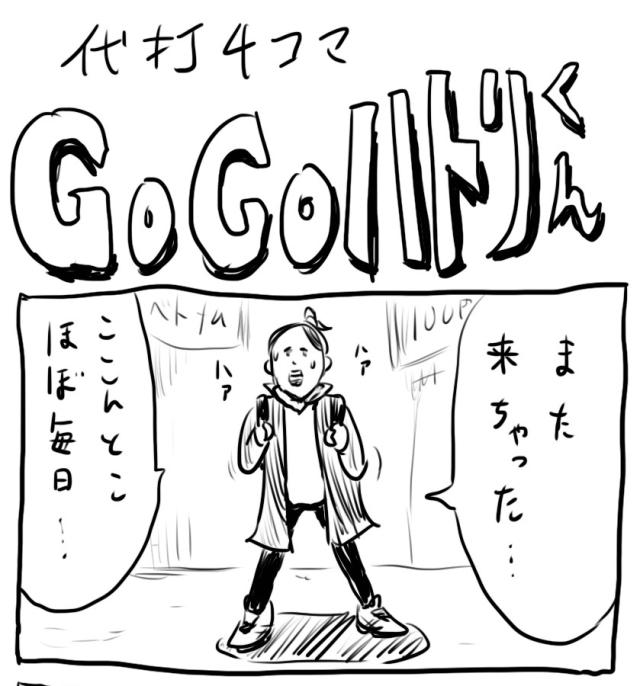 【代打4コマ】第70回「職場から25分くらい歩いてでも食べたくなる焼き鳥がコレです」GOGOハトリくん