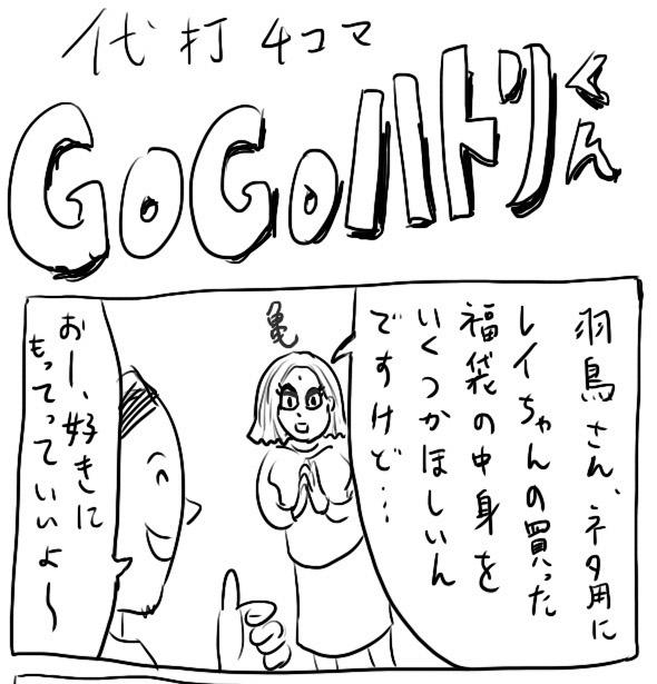 【代打4コマ】第71回「どうしても渡せなかったモノ」GOGOハトリくん