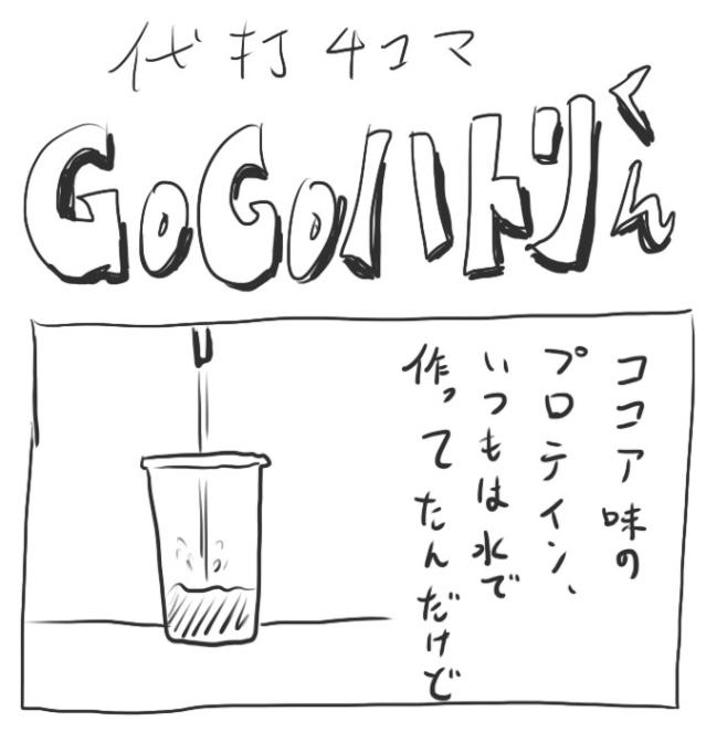 【代打4コマ】第72回「ココア味のプロテインを牛乳で作るとスゴイんだねぇ!」GOGOハトリくん