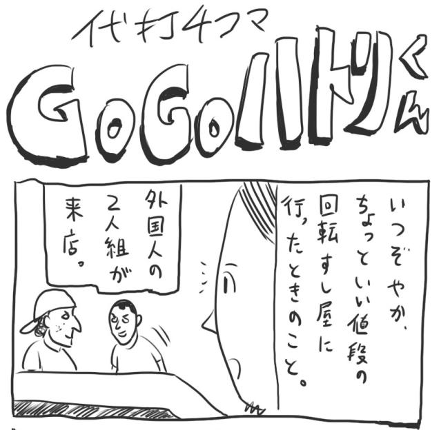 【代打4コマ】第73回「ちょっとイイ回転寿司屋さんで対面の外国人客が注文したのは…」GOGOハトリくん