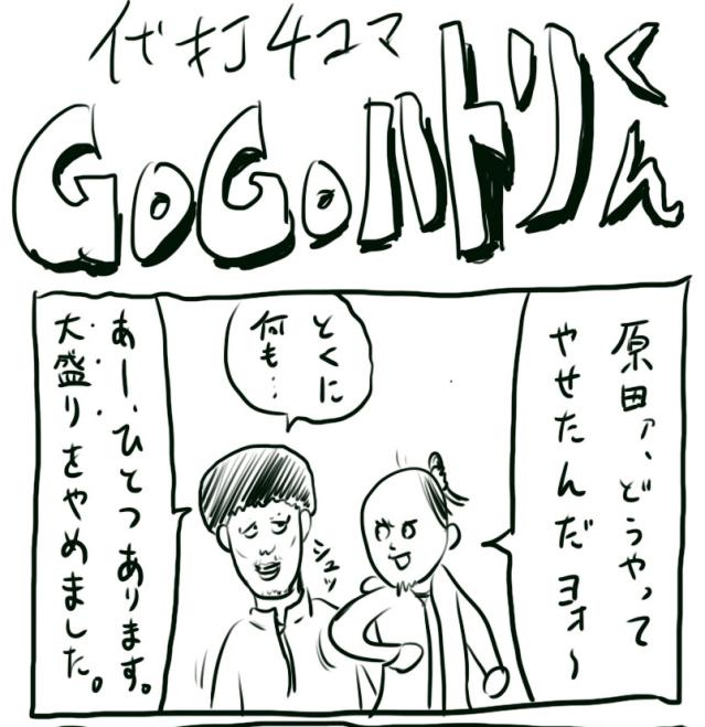 【代打4コマ】第75回「はらりん式ダイエット法」GOGOハトリくん