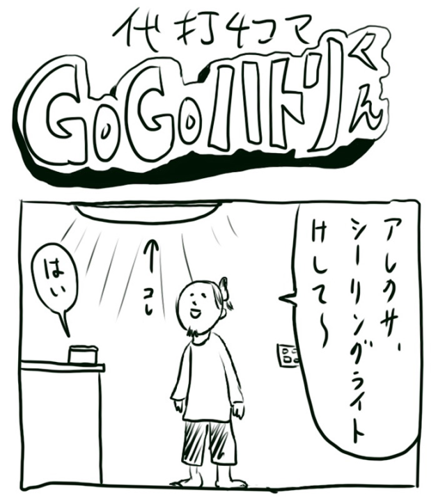 【代打4コマ】第77回「もうウチのアレクサは末期なのかも」GOGOハトリくん