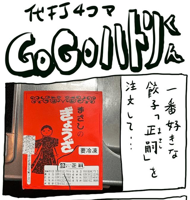 【代打4コマ】第78回「現時点での羽鳥餃子ランキング」GOGOハトリくん