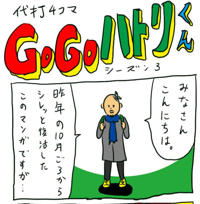 【代打4コマ】第80回「3回目のさようなら」GOGOハトリくん