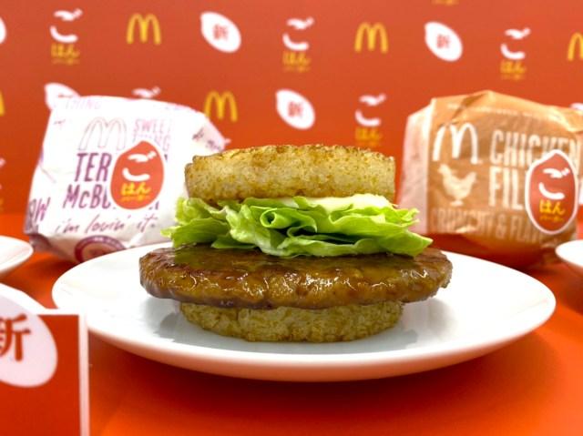 【超速報】マクドナルド初の「ごはんバーガー」誕生! 夜マック限定で販売開始へ!! → 世界一早く食べてみた結果…