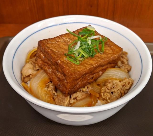 """""""牛丼の吉野家"""" の子会社の牛丼屋『牛若丸』でお店の名物「きつね牛丼」を食べてみました"""